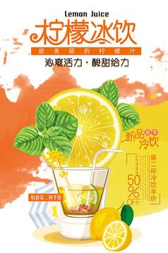 创意夏季柠檬茶冷饮海报素材模板