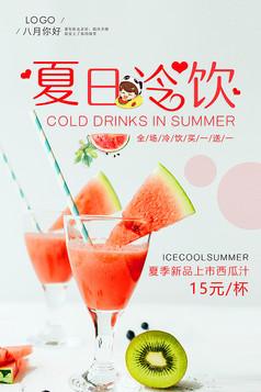 夏季冷饮海报设计PSD矢量图