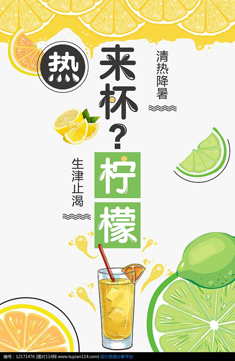 小清新冷饮海报模板PSD矢量图