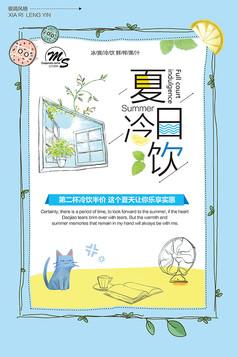 夏日冷饮卡通海报设计模板素材图