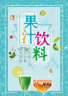 果汁饮料PSD矢量图海报素材图