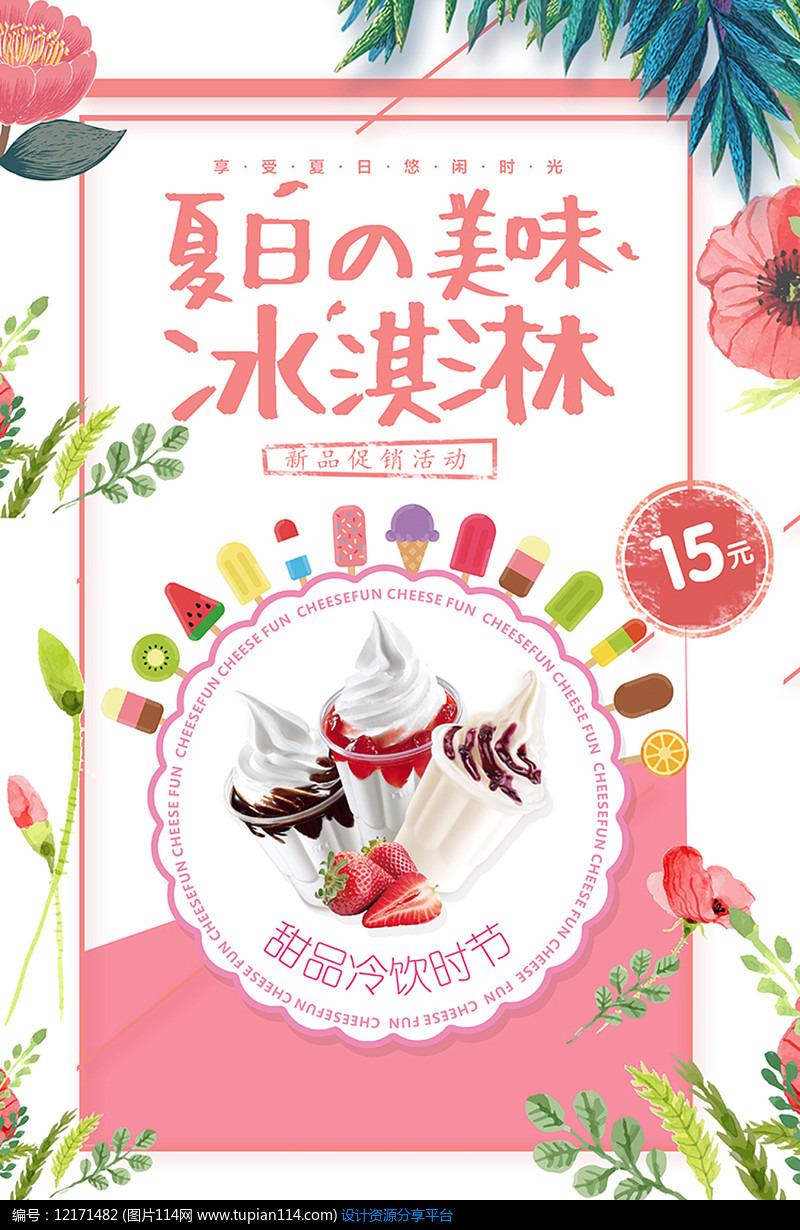 夏日美味冰淇淋促销海报PSD图