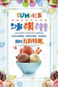 夏日冰淇淋打折促销海报矢量图
