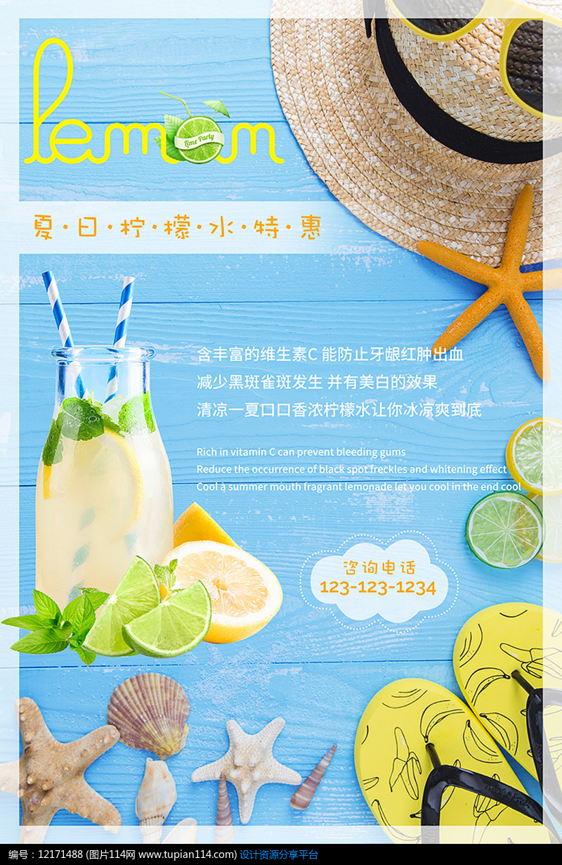 夏日柠檬水招牌海报展板设计素材