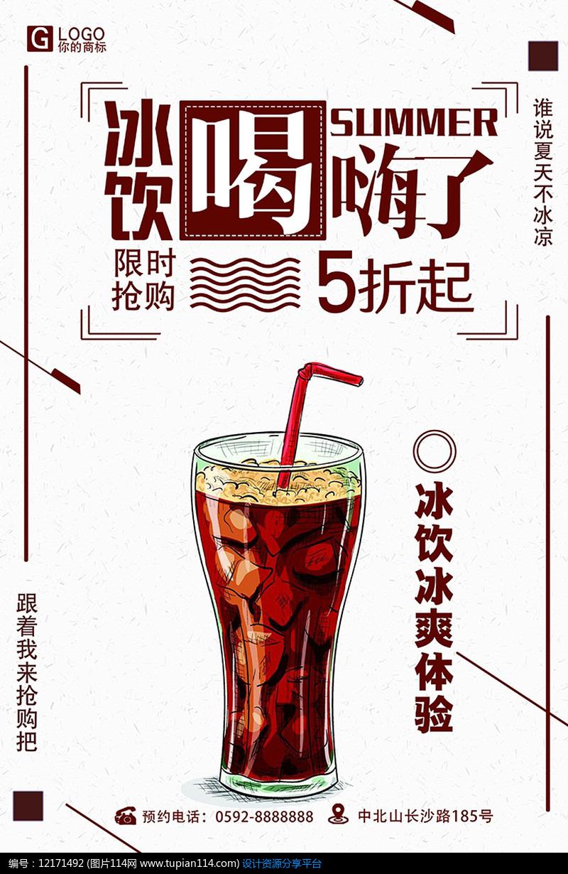 冷饮品店打折促销活动海报模板