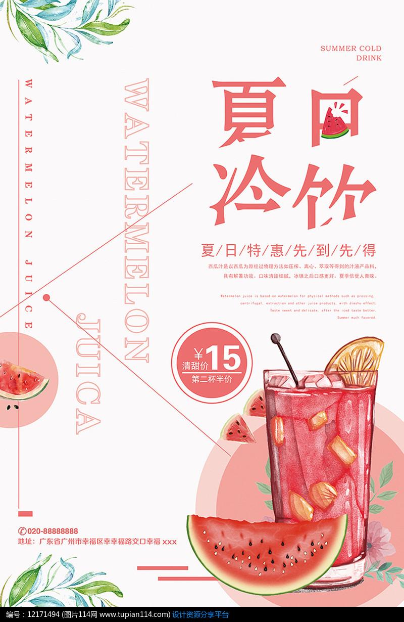 夏日冷饮宣传海报广告设计模板
