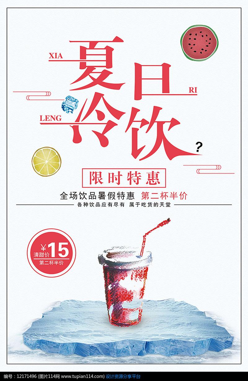 夏日冷饮饮品打折促销限时特惠
