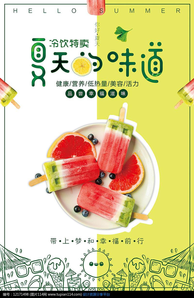创意饮品店海报设计模板PSD