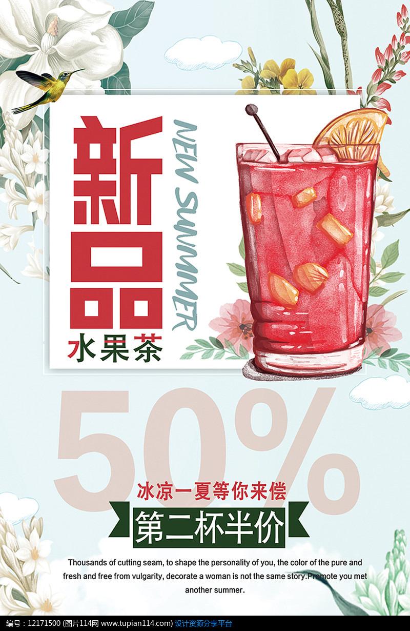 饮品店冷饮新品上市宣传海报模板