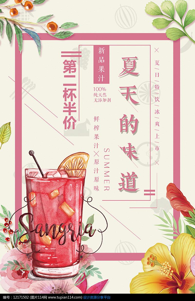 第二杯半价饮品店打折海报模板图