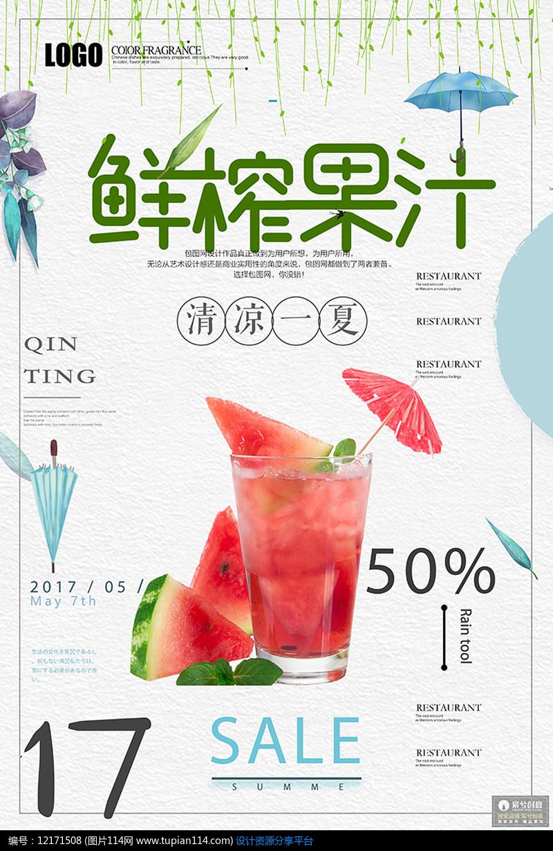 鲜榨果汁促销海报PSD矢量图