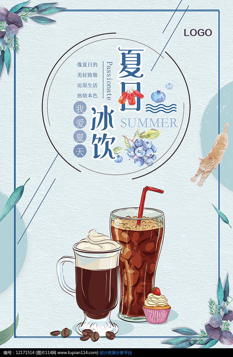创意夏日冷饮海报设计PSD矢量