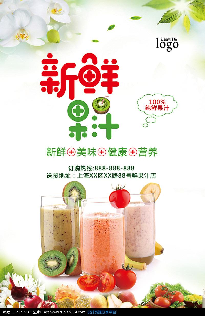 新鲜果汁促销海报PSD矢量图
