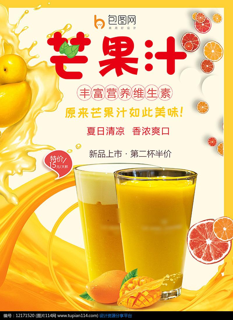 芒果汁打折促销海报素材图