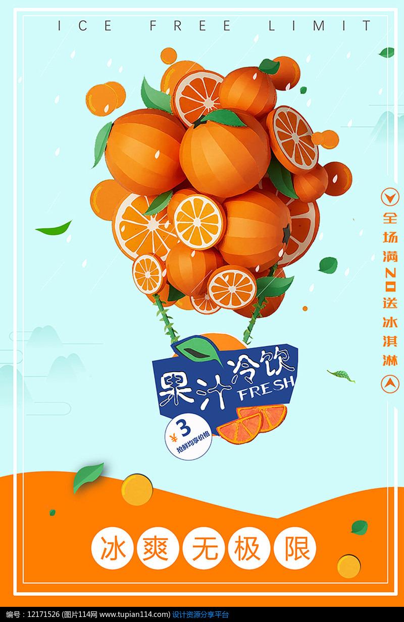 时尚橙汁冷饮海报设计PSD素材
