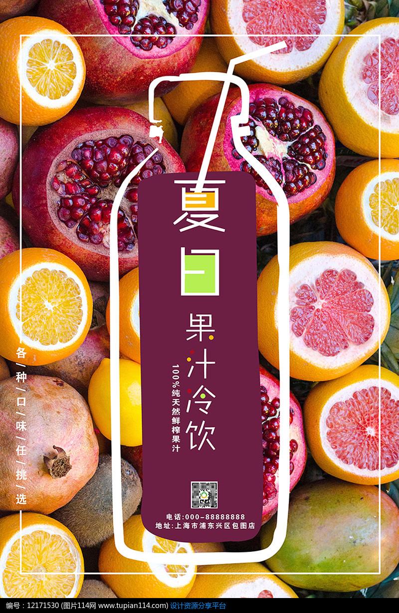 夏日果汁冷饮海报设计模板素材图