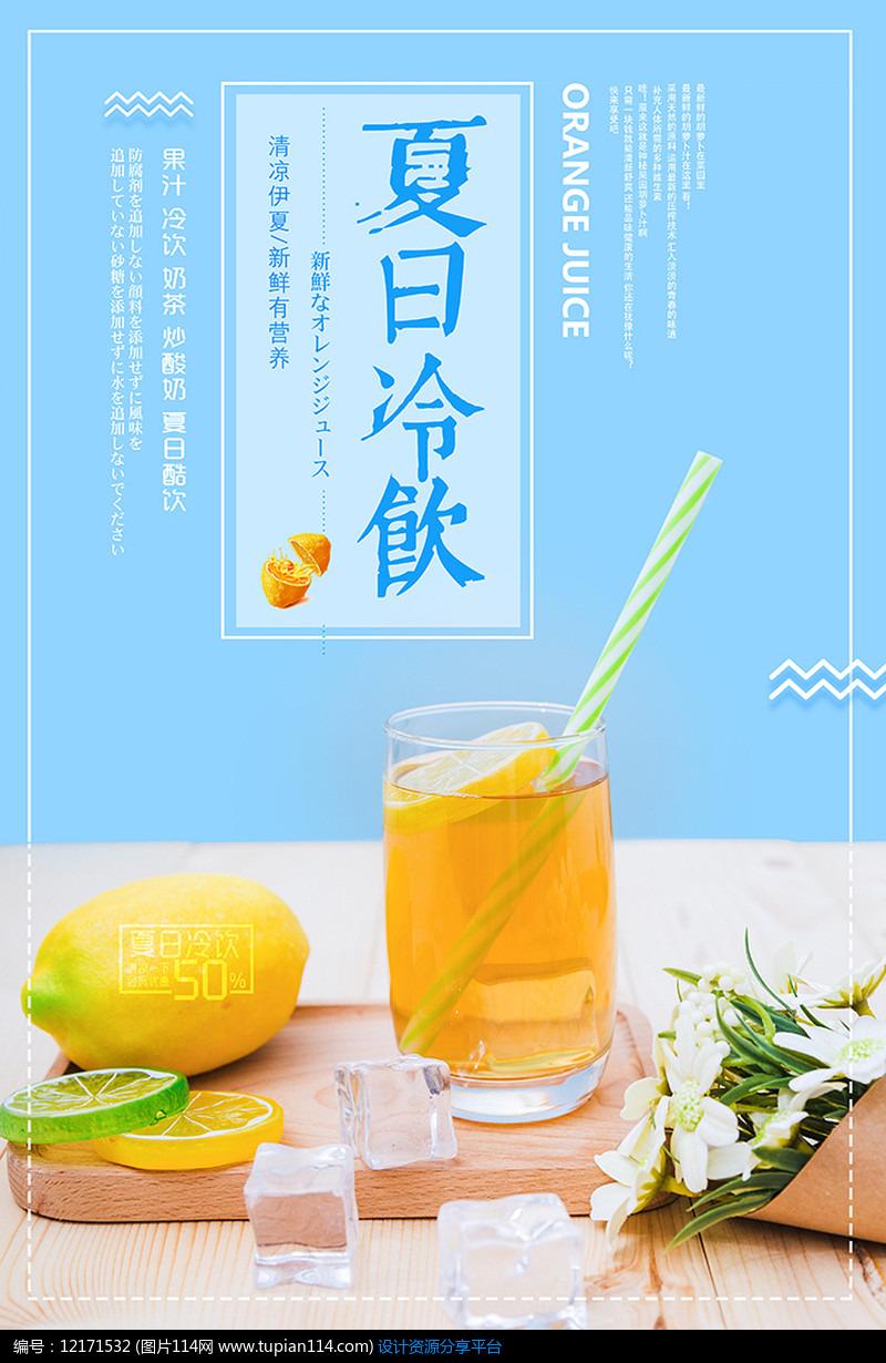 创意柠檬汁冷饮PSD矢量图海报