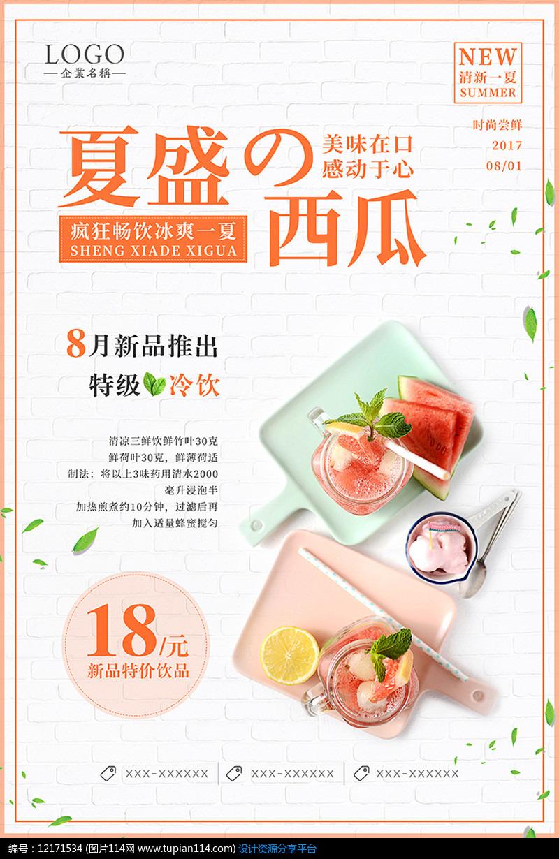 甜美冷饮广告海报设计PSD矢量
