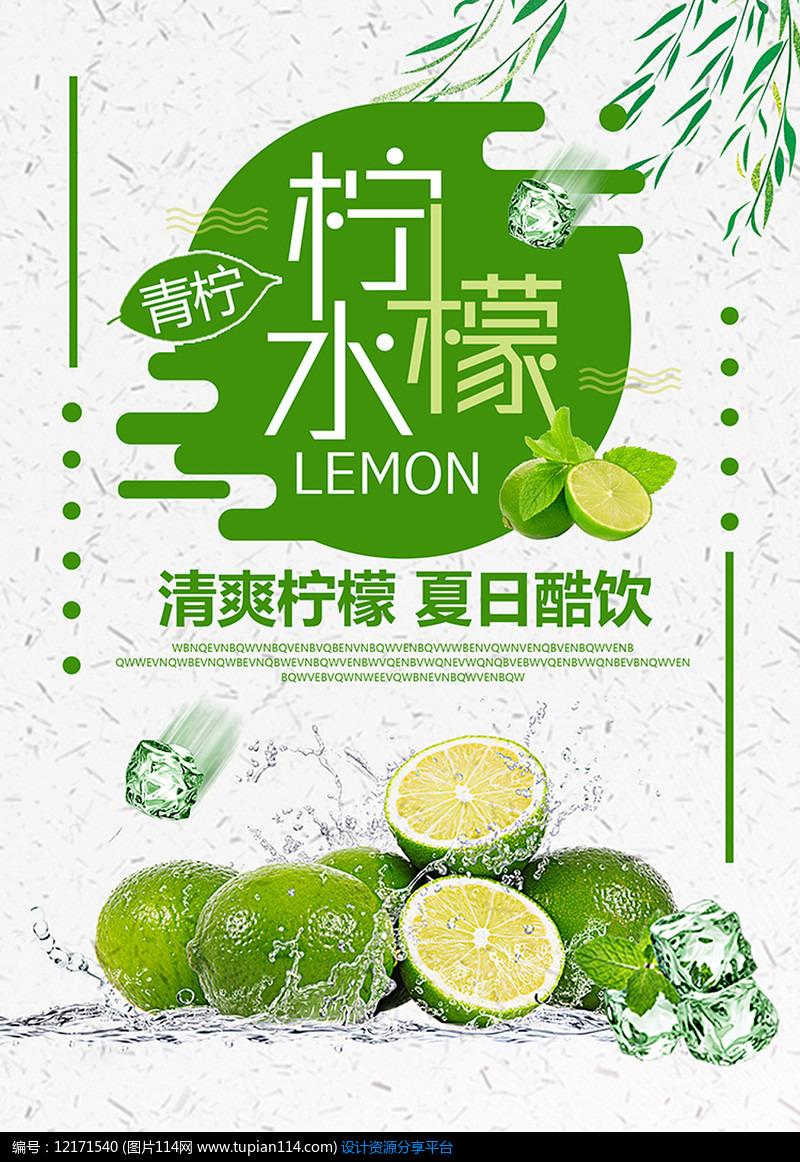 柠檬汁广告宣传海报PSD矢量图