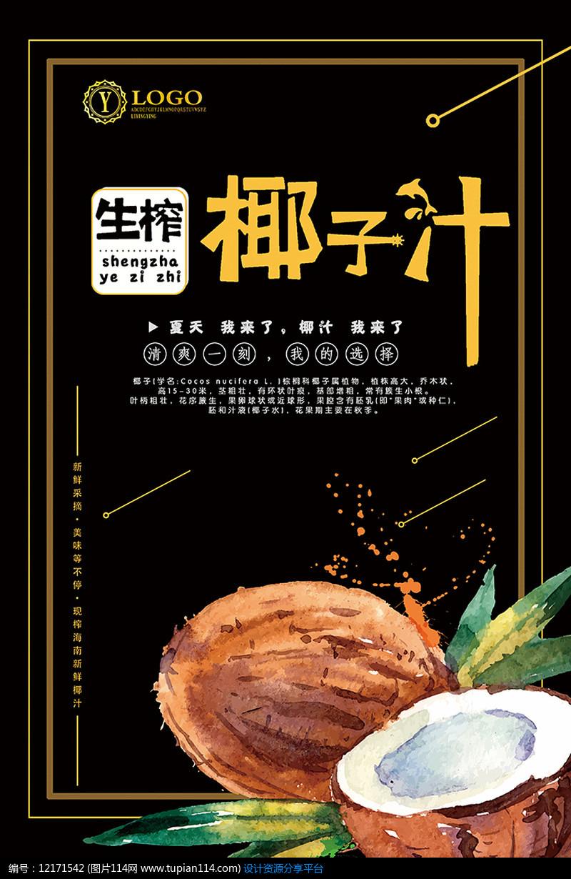 生榨椰子汁宣传海报PSD矢量图