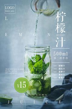 创意冷饮果汁饮料广告海报设计PSD分层矢量图模板 (14)