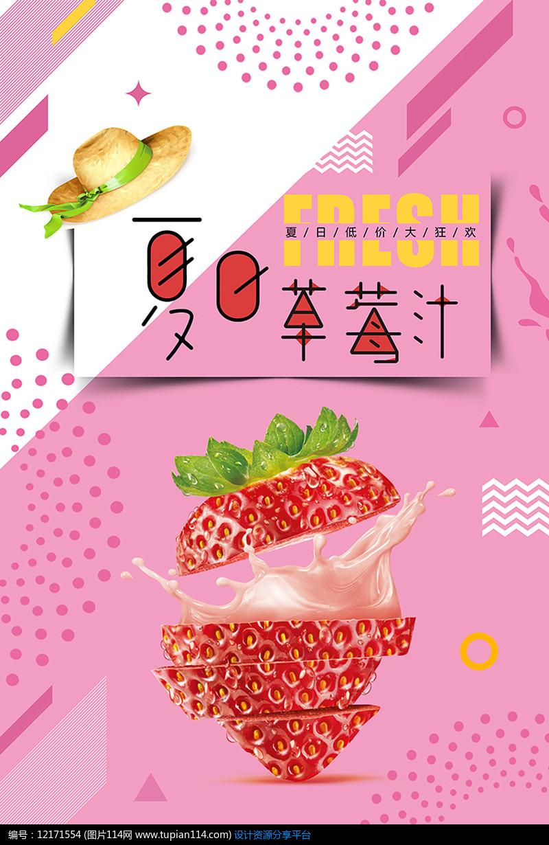 创意冷饮果汁饮料广告海报设计PSD分层矢量图模板 (15)