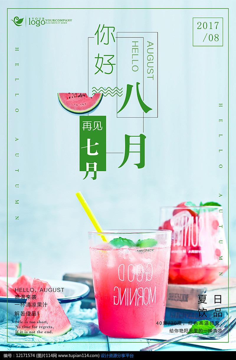 西瓜汁推广促销海报PSD矢量图