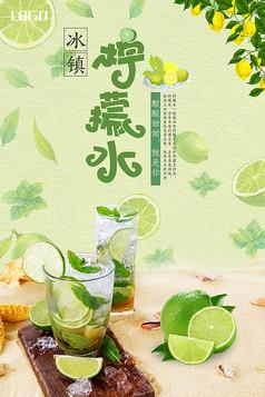 柠檬水创意宣传海报PSD矢量图