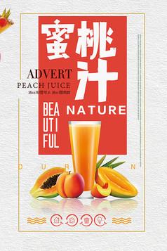 蜜桃汁甜品海报设计PSD矢量图