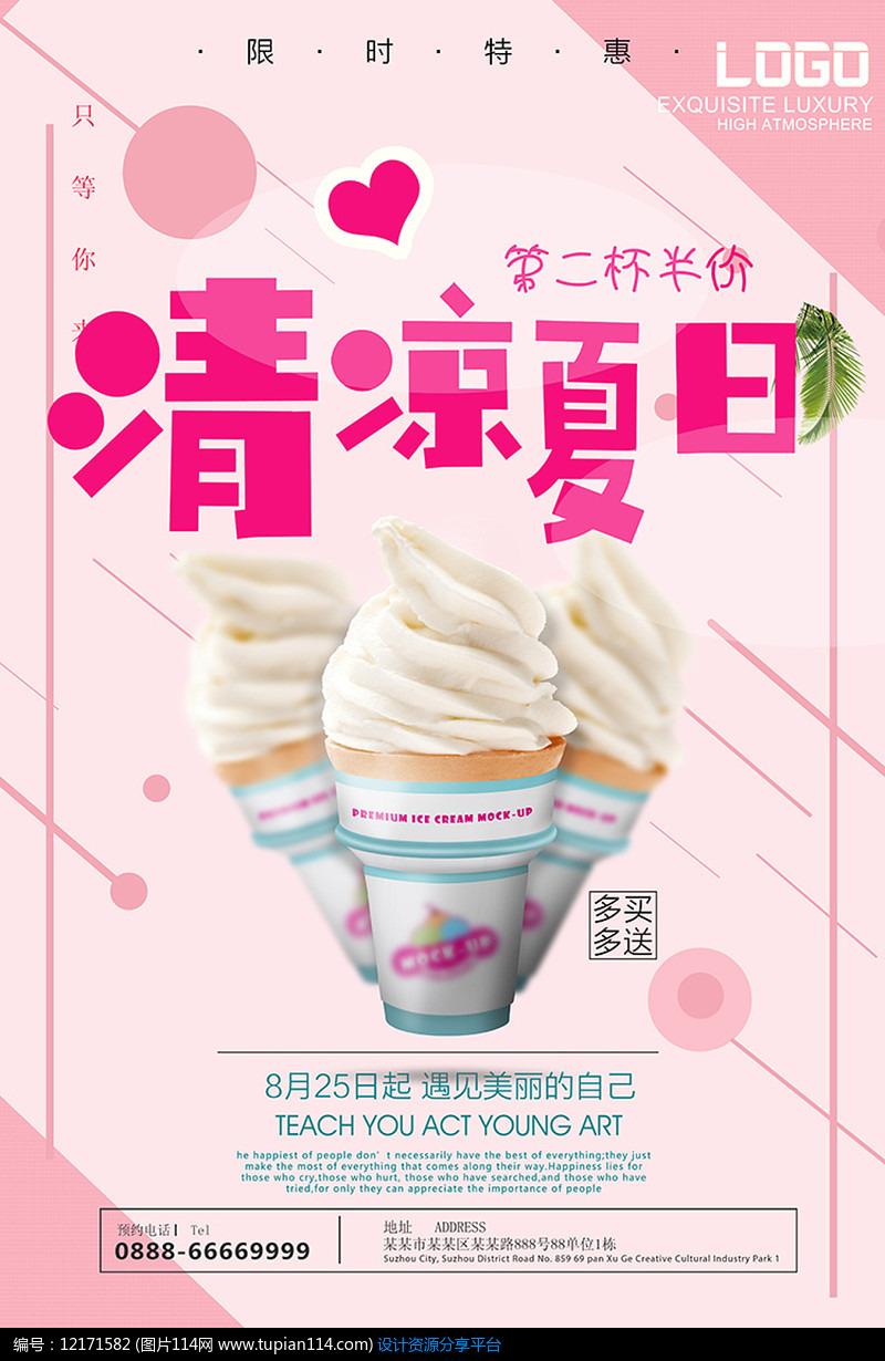 清爽夏日甜品PSD矢量图模板