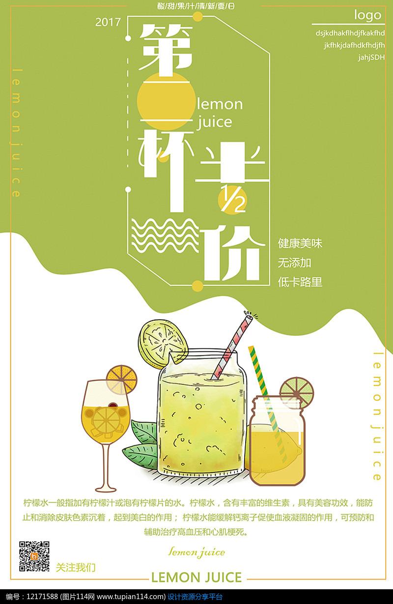 卡通饮品甜品促销海报模板PSD