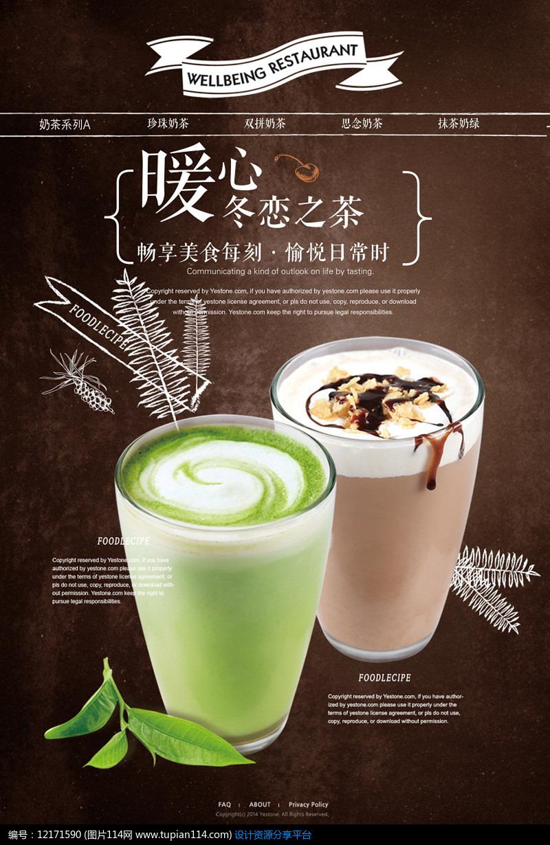 网红奶茶饮料促销海报设计PSD