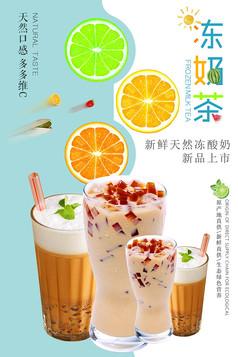 网红奶茶海报广告设计PSD素材
