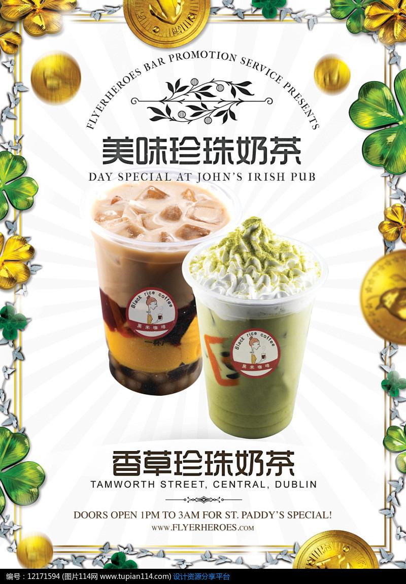 香草珍珠奶茶宣传广告海报模板图