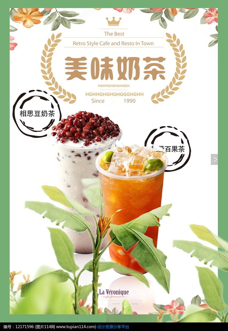 奶茶店美味奶茶海报设计模板素材