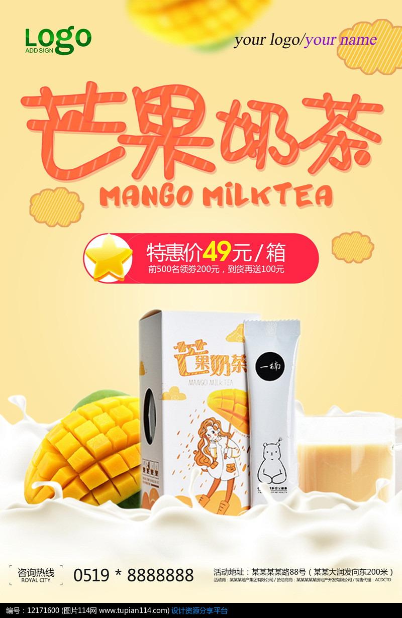 芒果奶茶海报设计矢量图模板