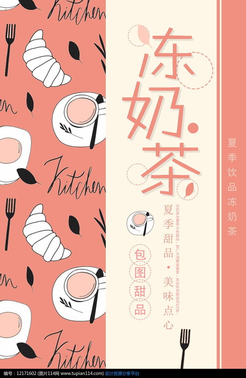 冻奶茶创意设计海报PSD矢量图