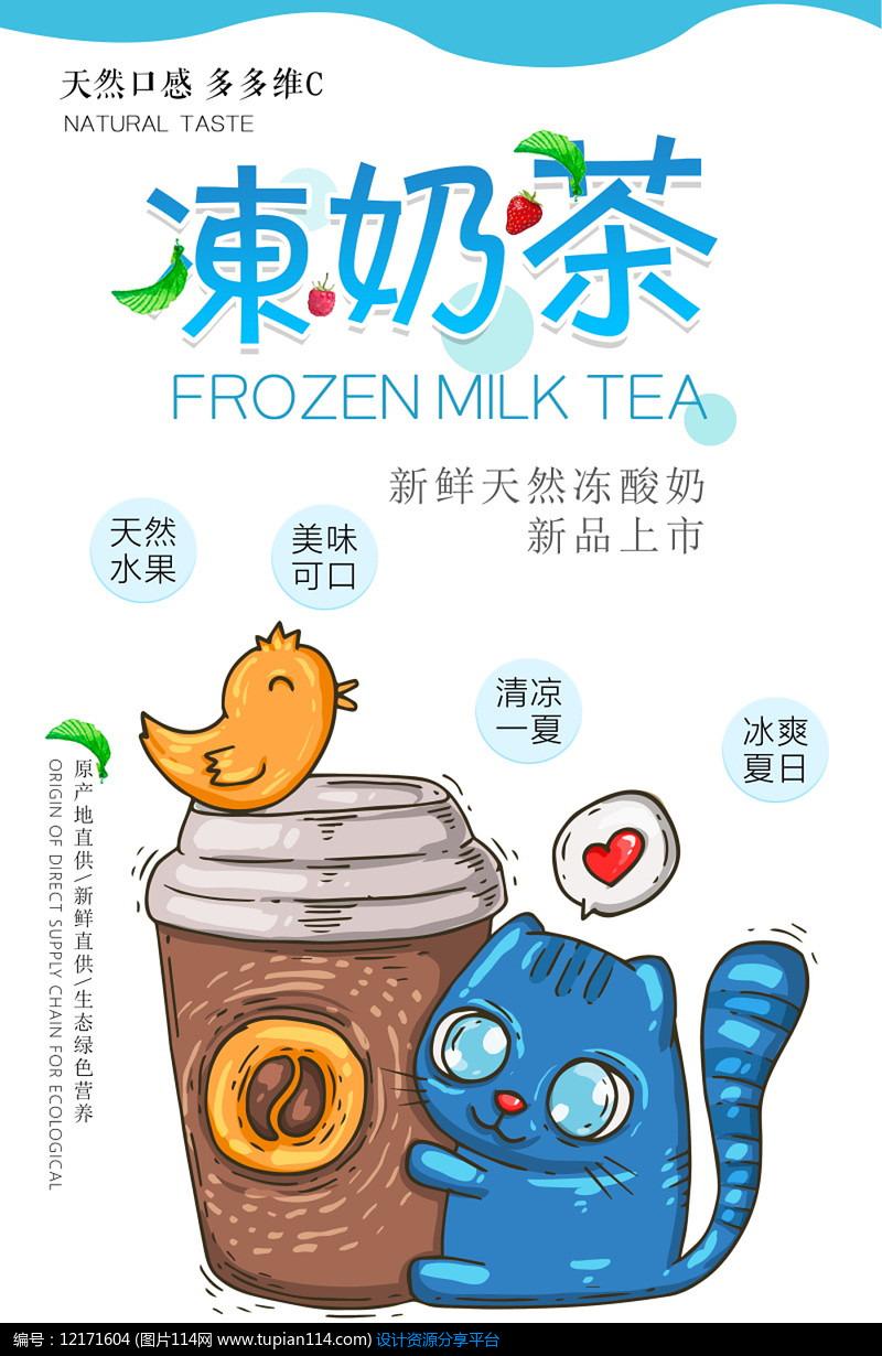 卡通可爱奶茶海报平面广告设计稿