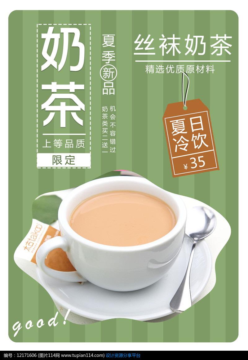 丝袜奶茶促销海报设计PSD素材