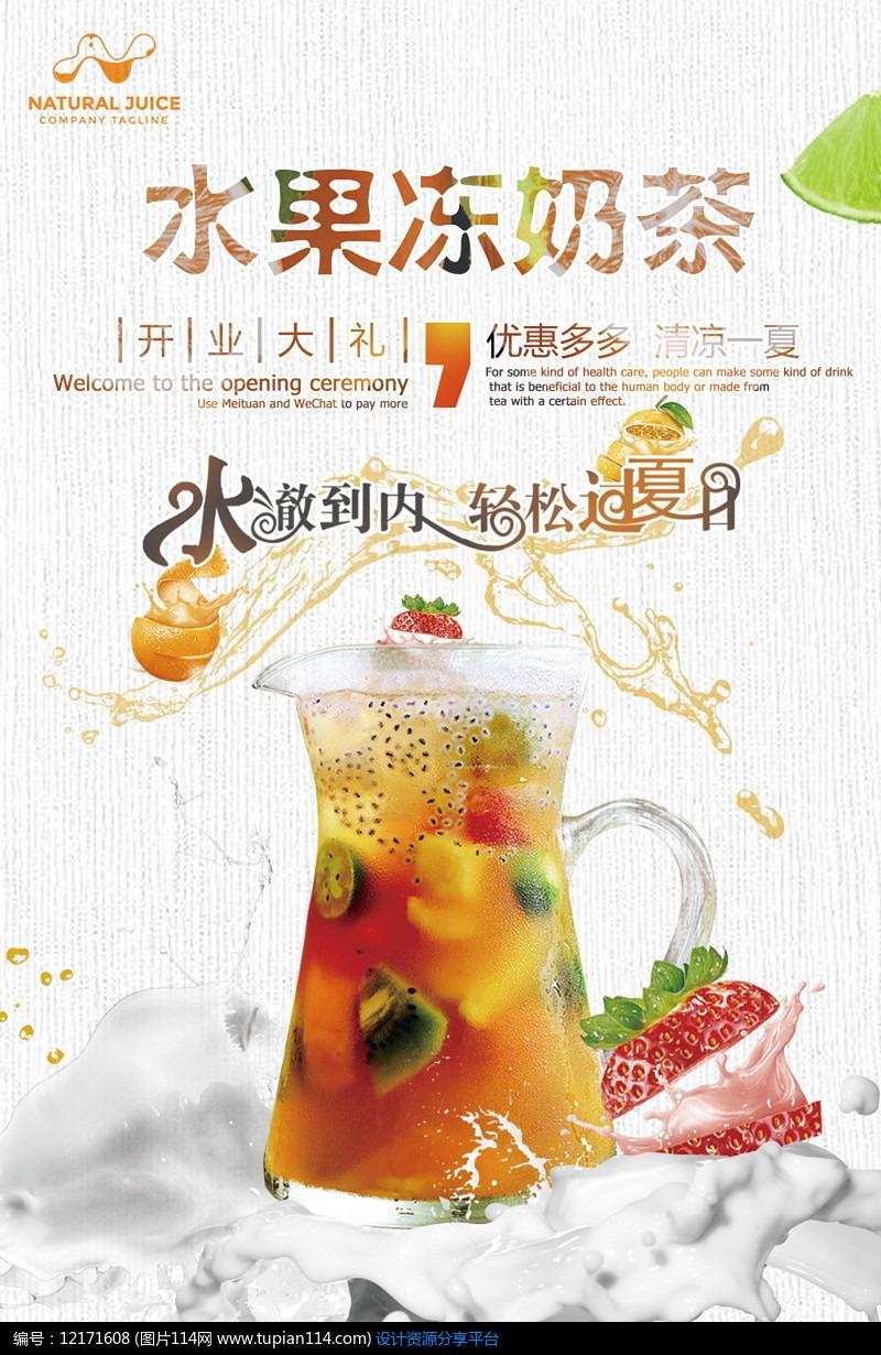 水果冻奶茶海报设计PSD矢量图