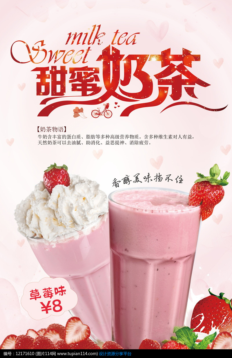 甜蜜奶茶菜单甜品设计模板