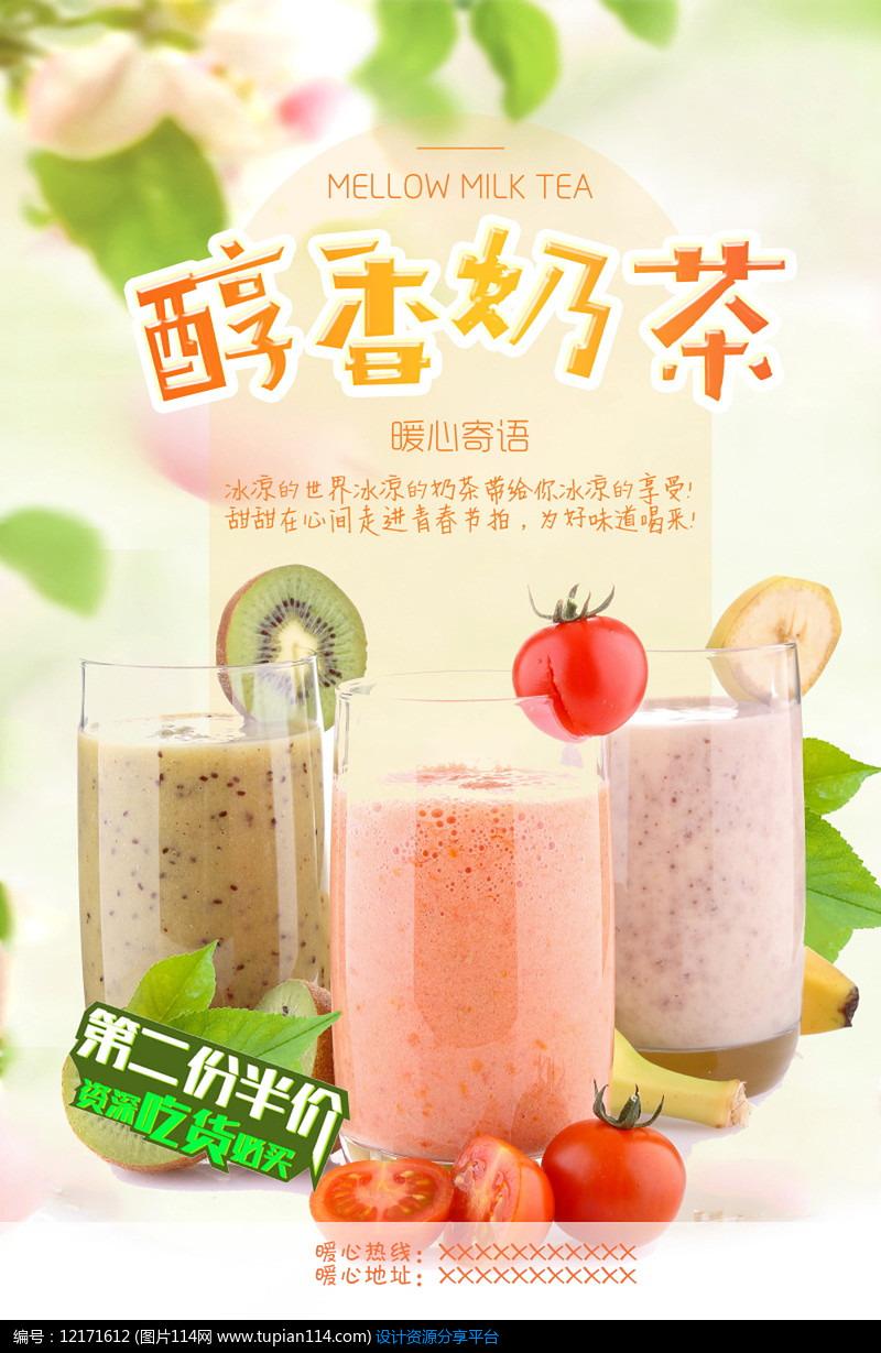 奶茶店招贴奶茶海报设计模板图