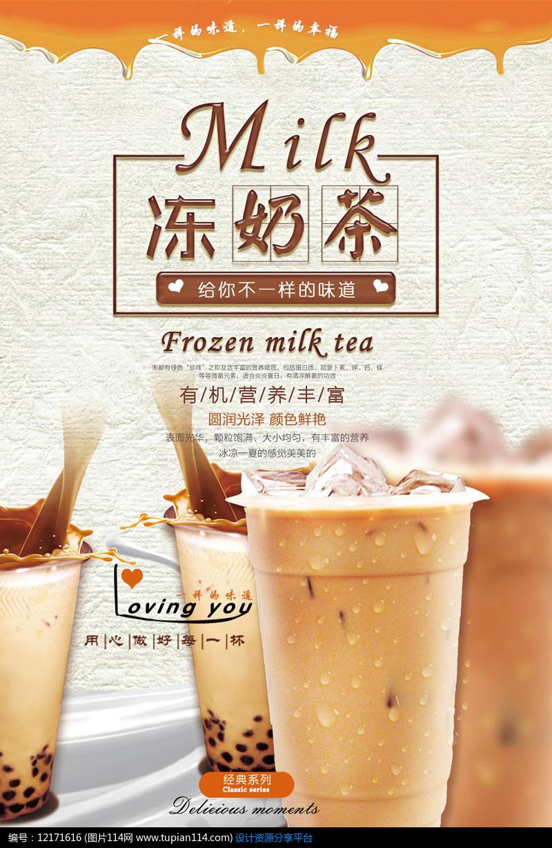 冻奶茶PSD矢量图素材模板