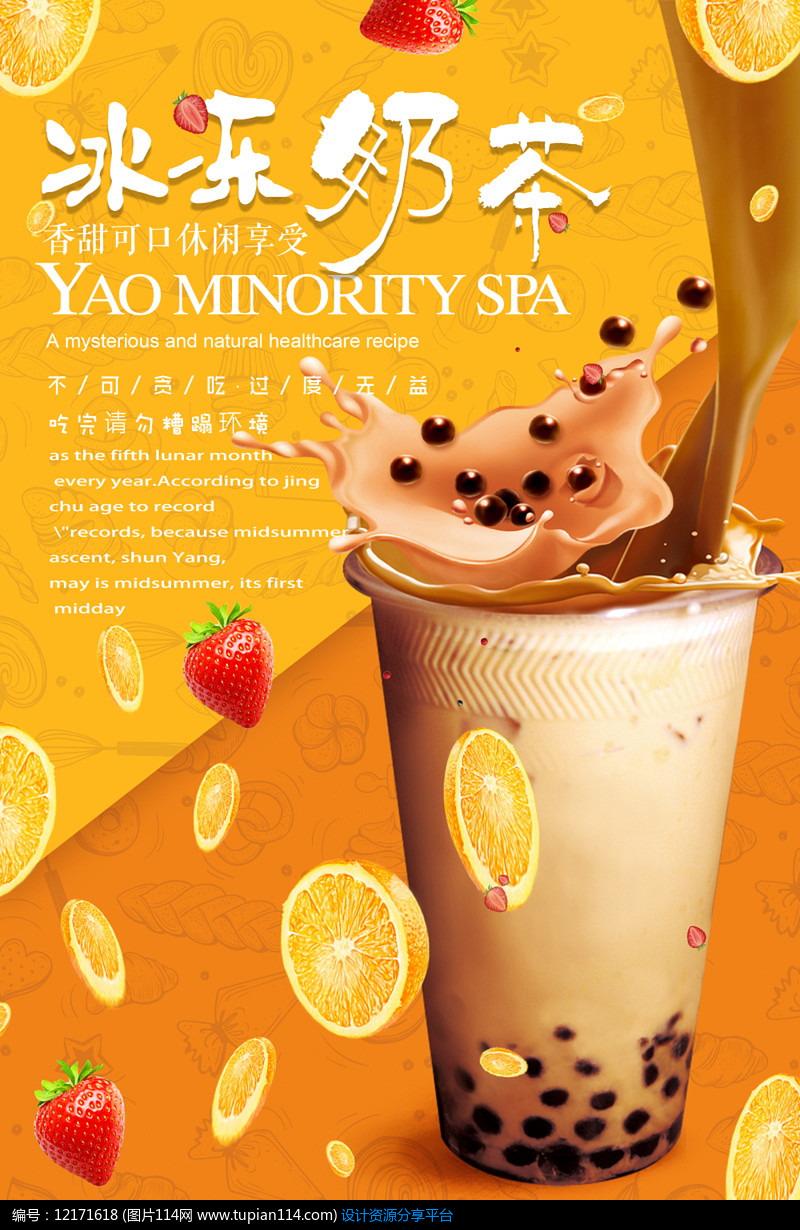 冰冻奶茶海报设计PSD矢量图