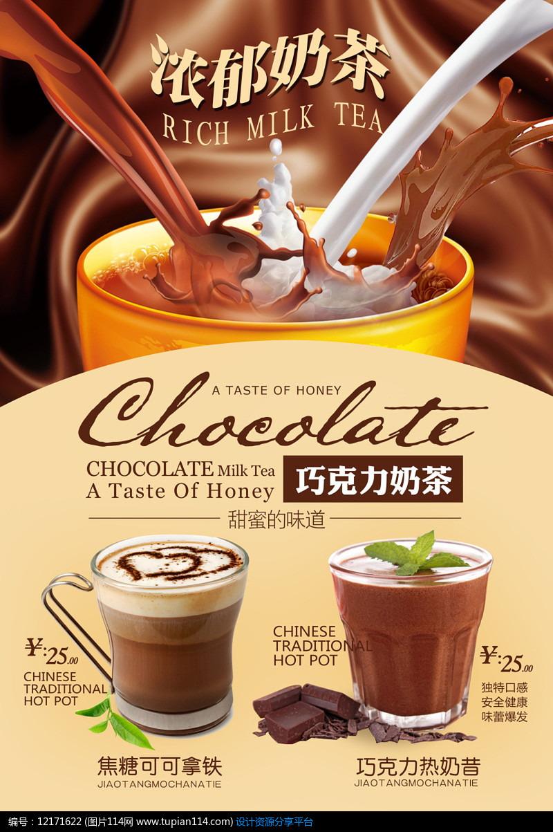 巧克力海报设计PSD素材模板
