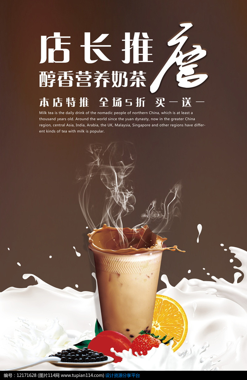 网红奶茶海报平面广告展板PSD分层矢量图素材 (8)