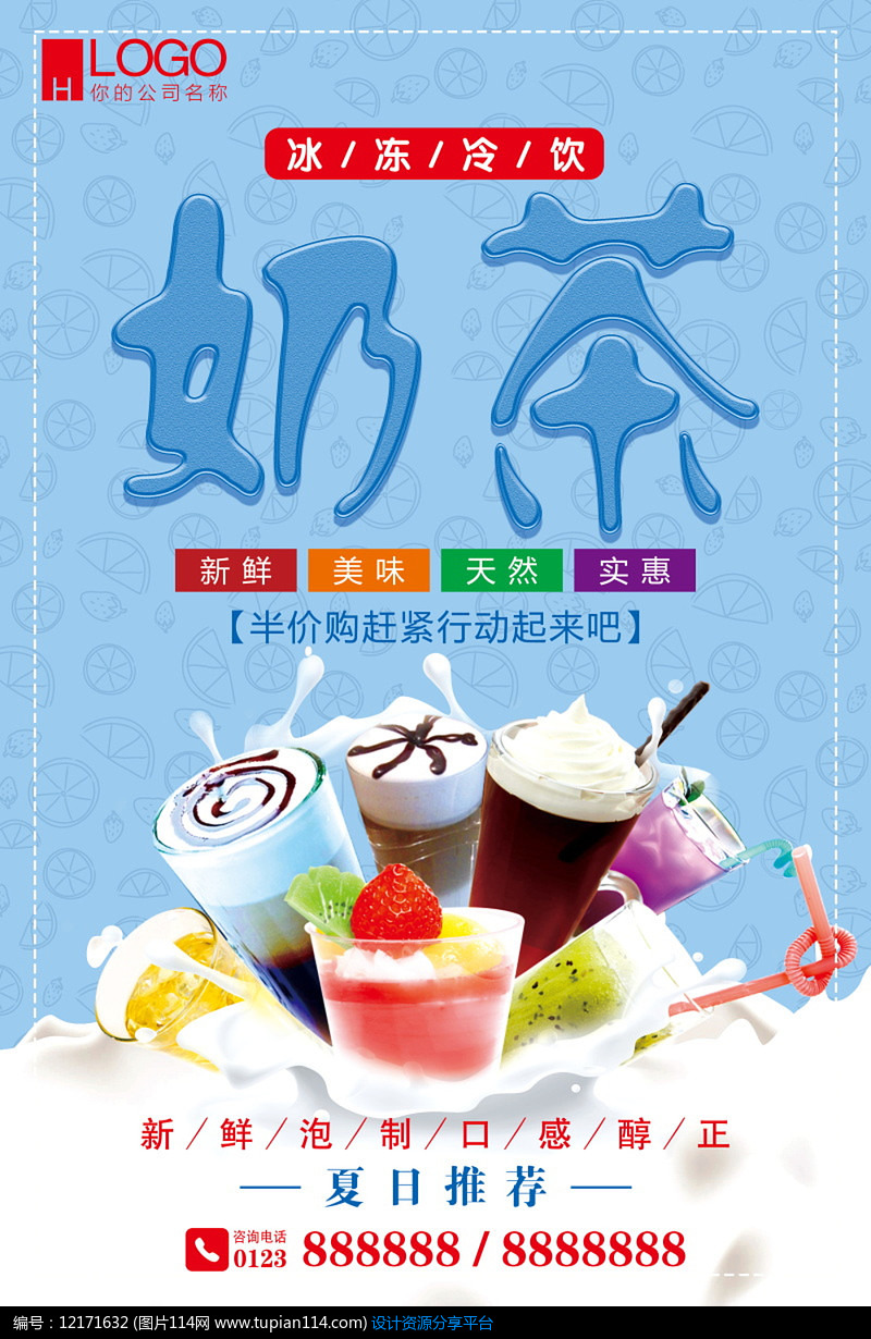 创意奶茶促销海报PSD矢量图