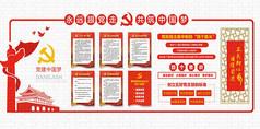 共筑中国梦文化展板展示墙海报图