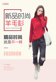 时尚电商服装海报搭配素材图