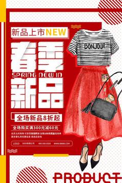 春节新品海报促销模板矢量图素材